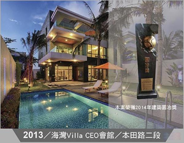 2013-海灣VILLA CEO一期